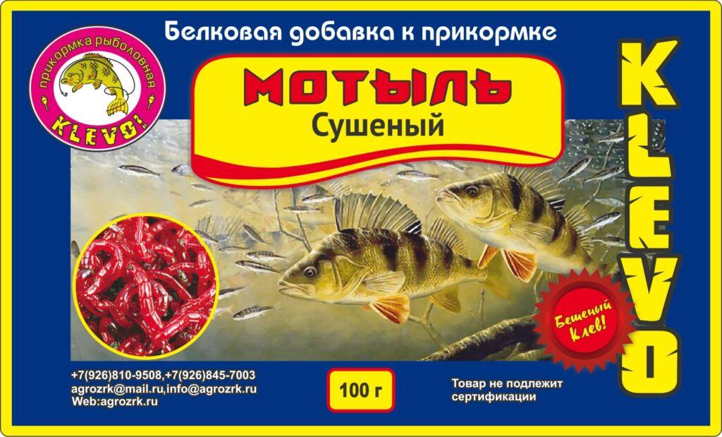 motyl-1024x619 Мотыль натуральный сушеный