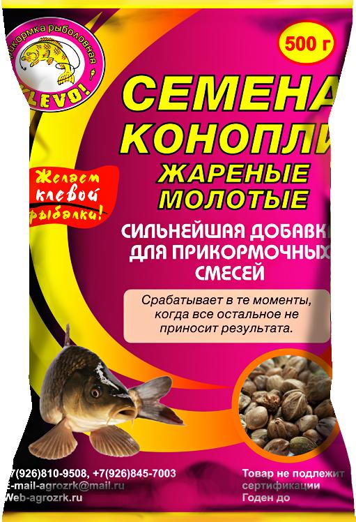 semena-konopli-zharenyie1 Семена конопли жареные молотые, рыболовные