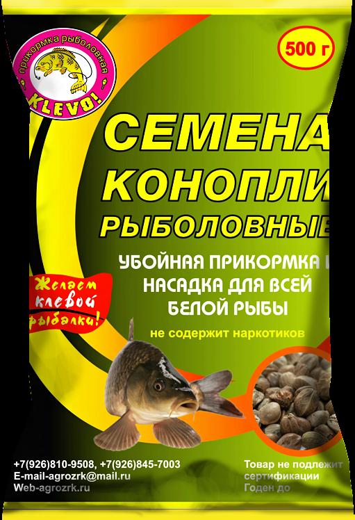 semena-konopli Семена конопли рыболовные - 98% чистоты (сырые)